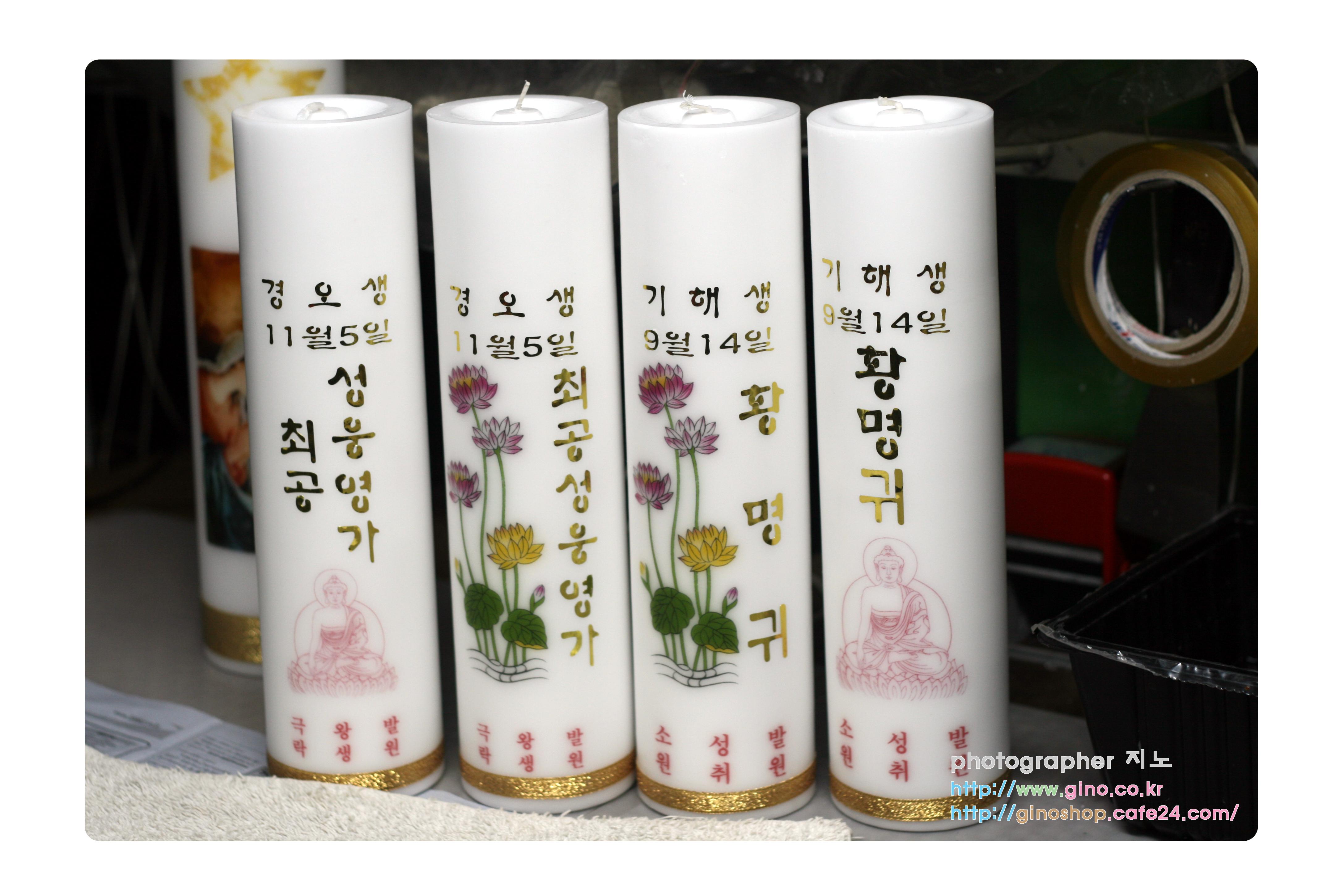 경오생 기해생 최공 성웅 영가 황명귀 극락 왕생 발원 불교 양초 캔들(금박 작업)