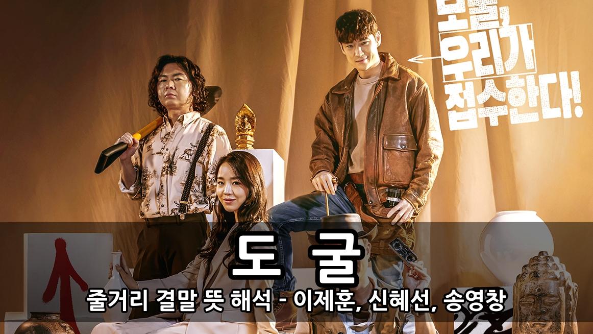 영화 도굴 줄거리 결말 뜻 해석 - 이제훈, 신혜선, 송영창