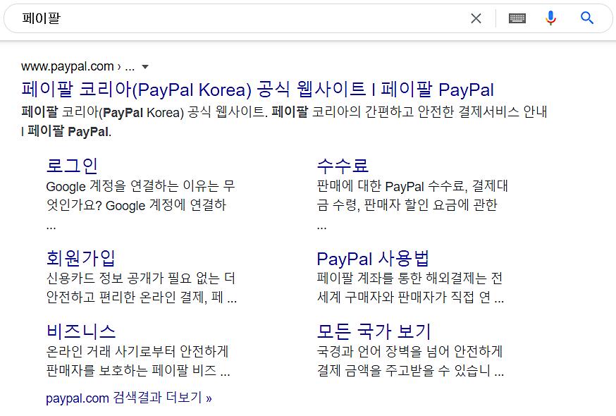 구글에서 페이팔 검색
