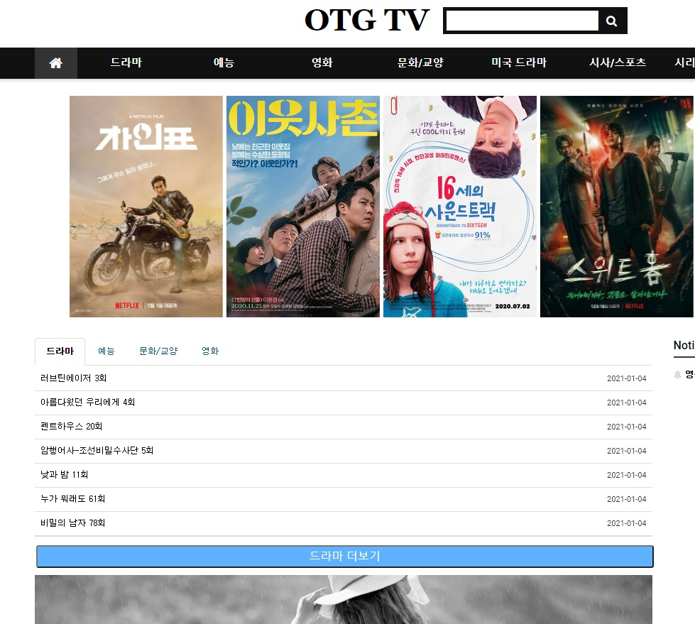 영화 다시보기 OTG TV