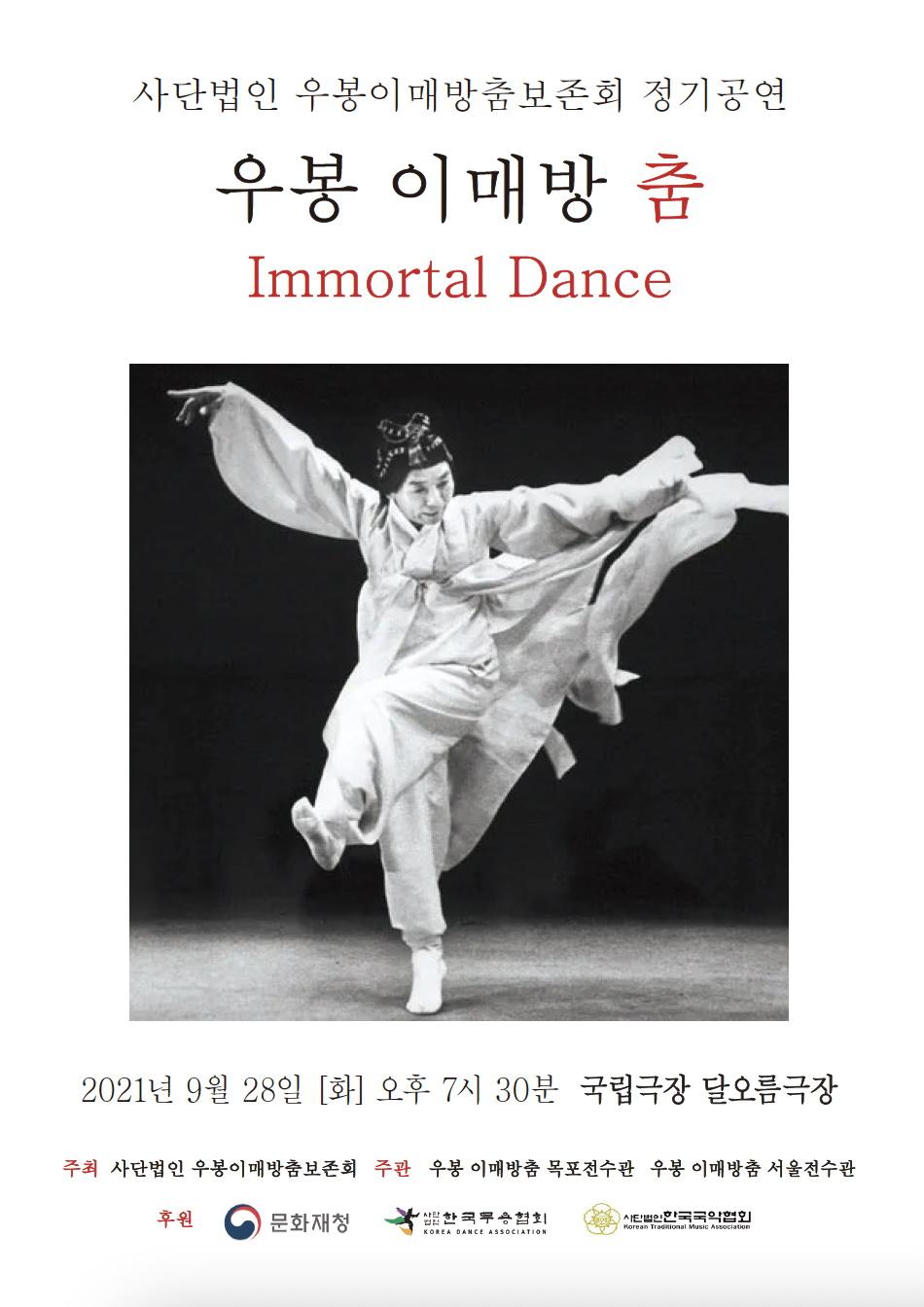 故우봉이매방 명인 35년 제자들의 전승공연  'Immortal Dance' (9월 28일 서울국립극장)