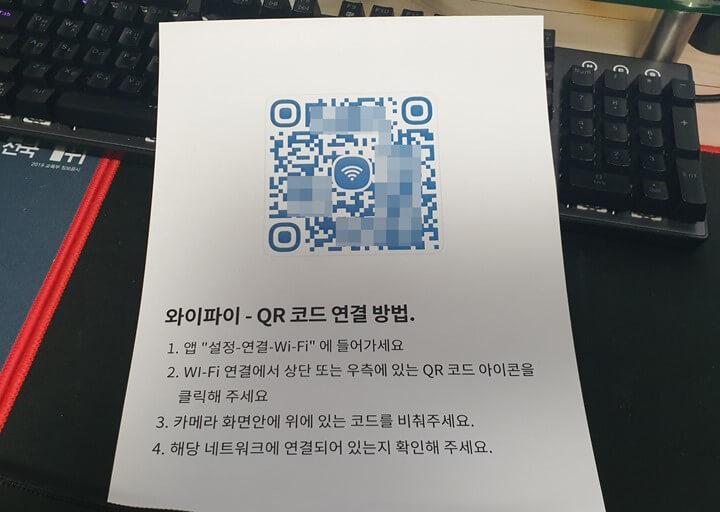 qr코드를-인쇄하여-사용