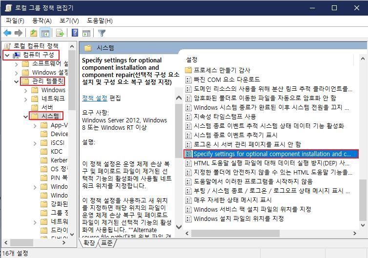 .NET Framework 3.5 0x800F081F 오류 해결방법2