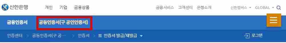 신한은행_인증센터_공동인증서_발급_화면
