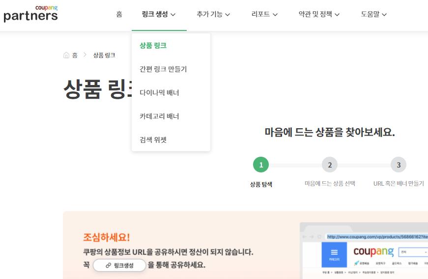 [제휴 마케팅] 쿠팡 파트너스 활동을 통해 수익을 얻는 방법