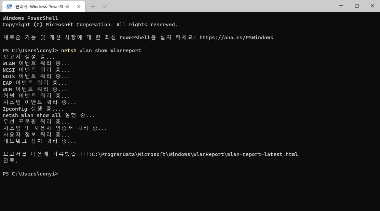 윈도우10 네트워크, 배터리, 하드웨어 정보 HTML 만들기 캡처 1
