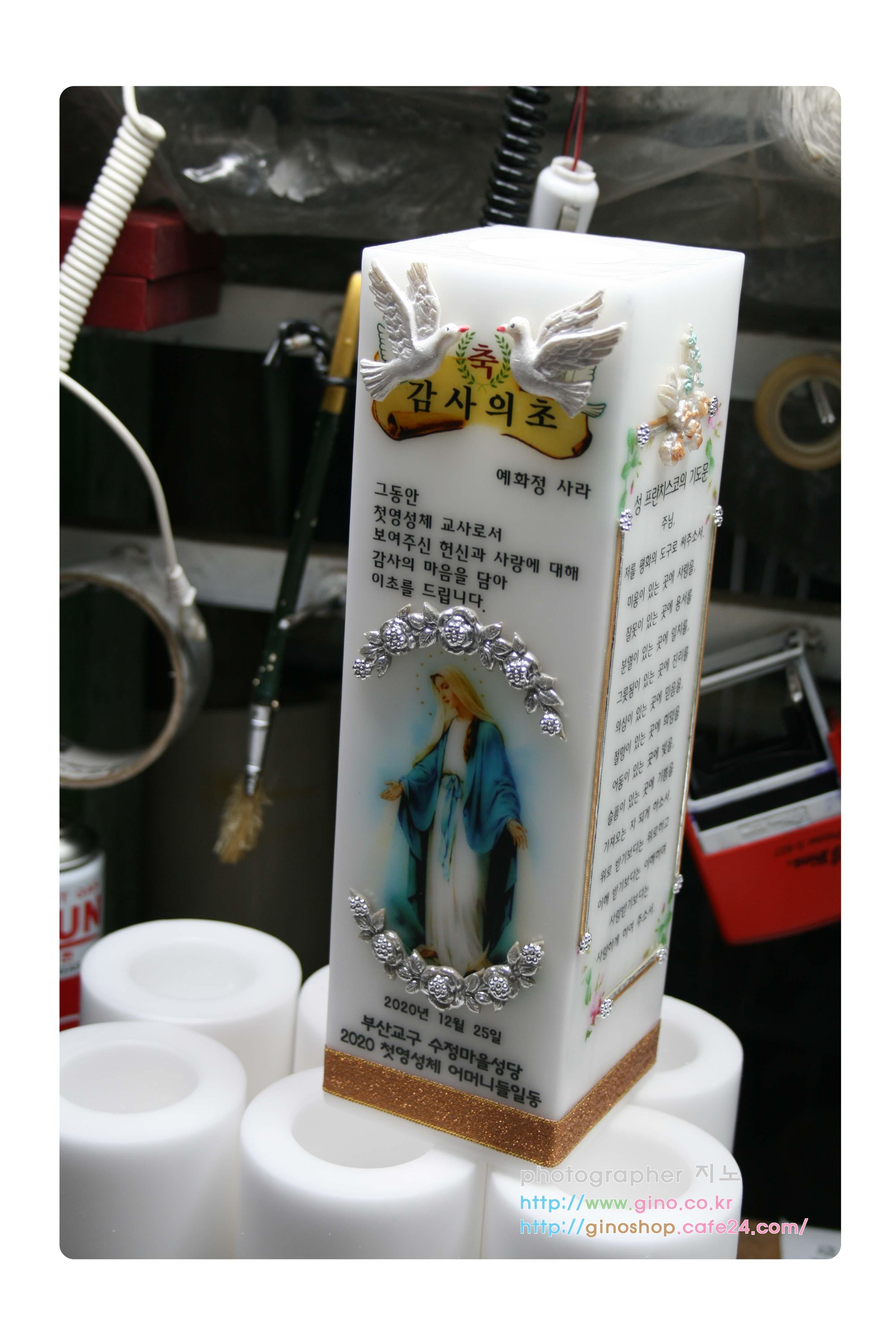 부산교구 수정마을성당 2020 첫영성체 어머니들일동 감사의초 양초 캔들 2020.12.25