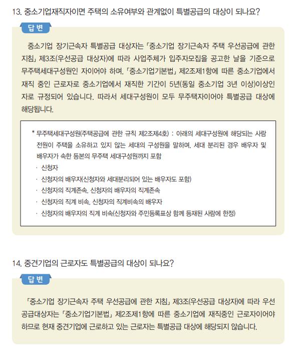 중소기업특별공급 FAQ 3