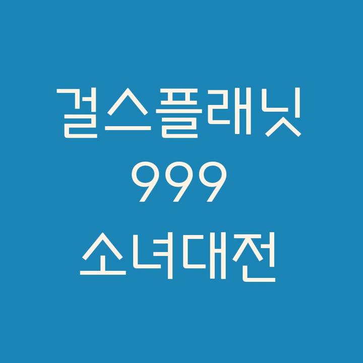 걸스플래닛999-소녀대전