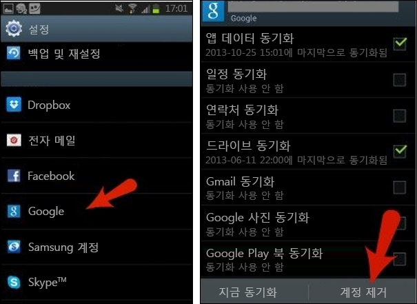 Google Play 스토어 어플 설치 오류 해결 방법