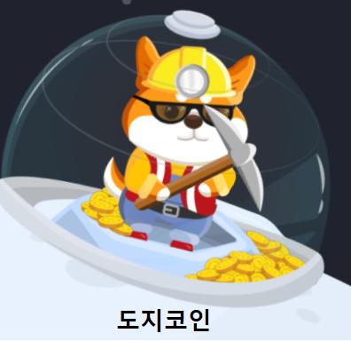 도지코인-캐릭터