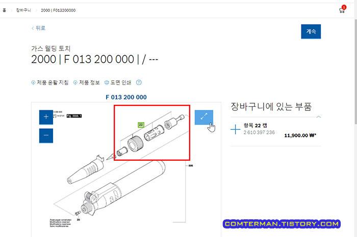 드레멜 Versatip 2000 부품 검색