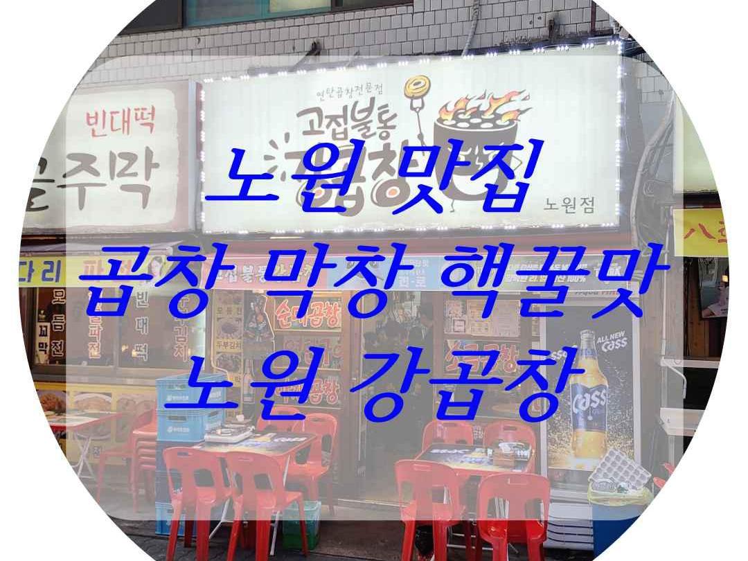 노원역 맛집 고집불통강곱창