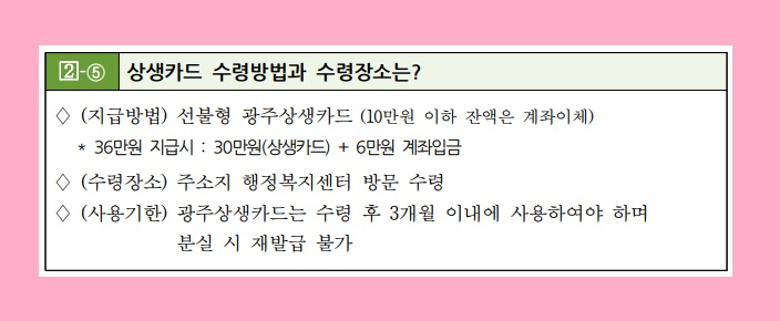 광주 실직자 생계비 신청 방법 광주상생카드 자금 사용처 코로나 19