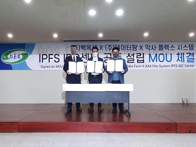 백옥생코리아(주), 'IPFS IDC센터 공동설립을 위한 MOU' 체결해