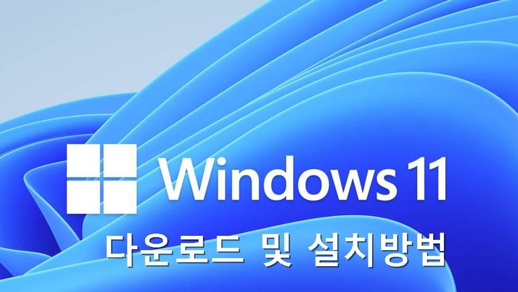 윈도우11 다운로드
