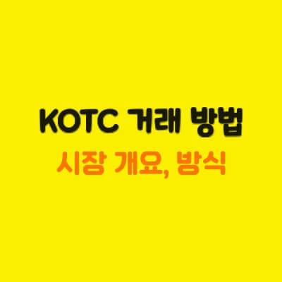 kotc-비상장주식-거래방법-KOTC거래방법