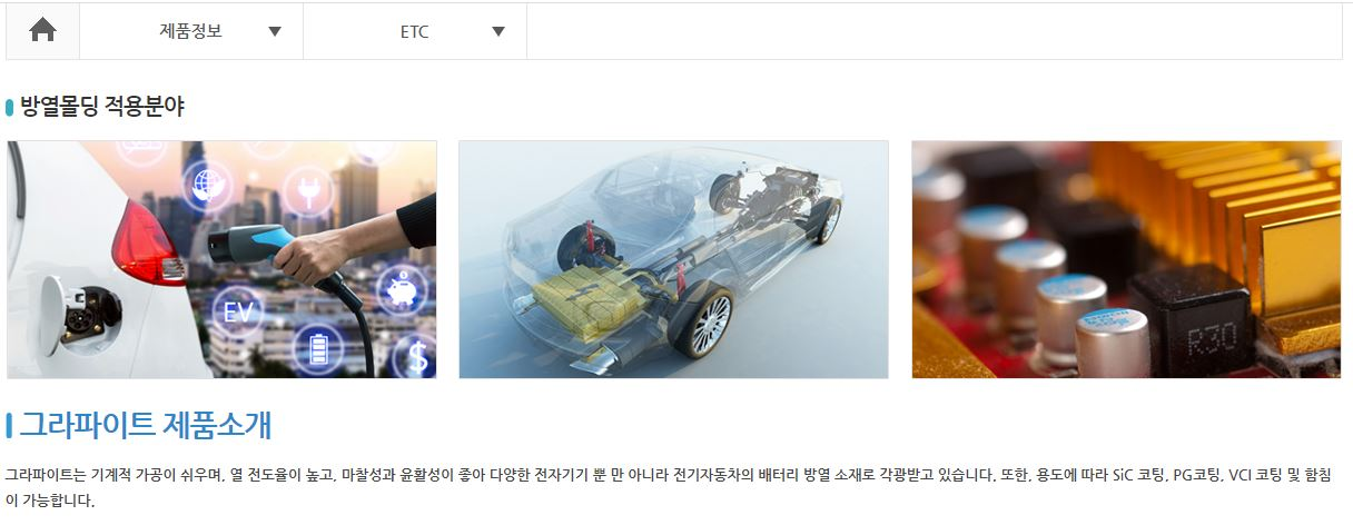HRS 홈페이지 제품정보