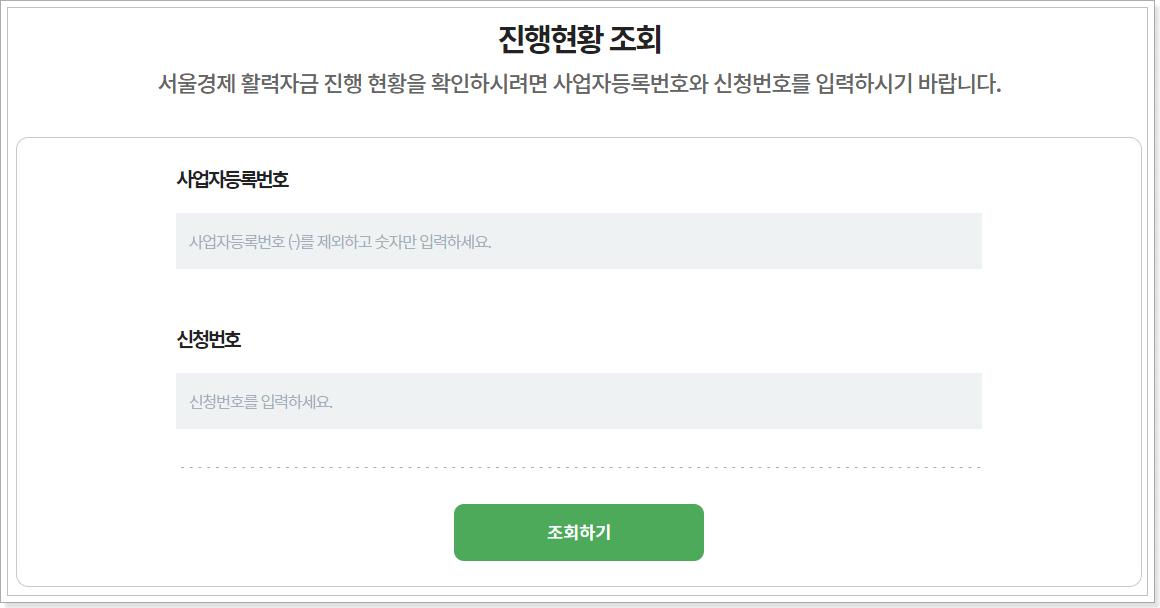 진행-현황-조회