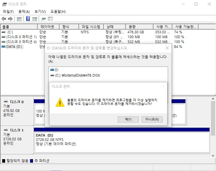 기존 드라이브 경로 삭제