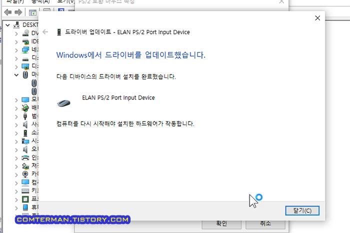윈도우10 ELAN PS/2 Port Input Device