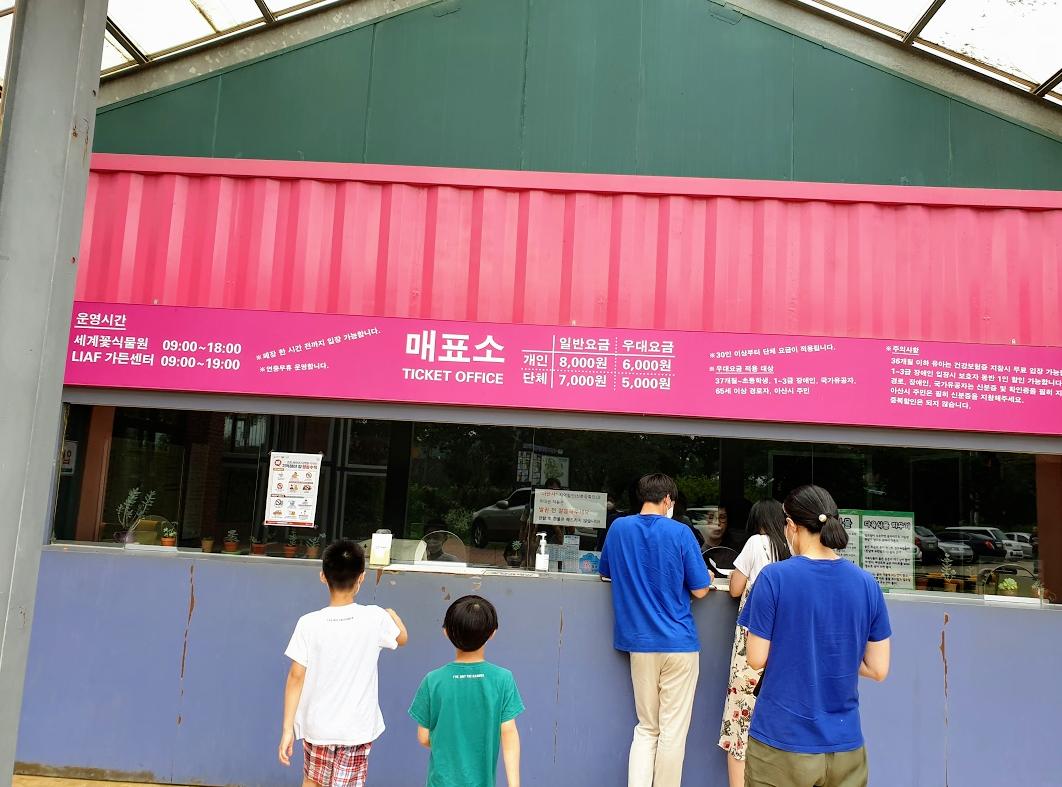 아산시 세계꽃식물원 후기