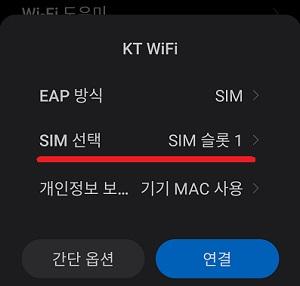kt m모바일 콜센터 전화 없이 KT WiFi 접속