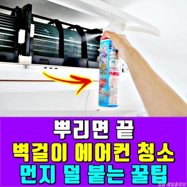 벽걸이 에어컨 필터 청소방법, 정전기 청소포 활용법, 에어컨청소, 생활꿀팁, 건강, 팁줌 매일꿀정보