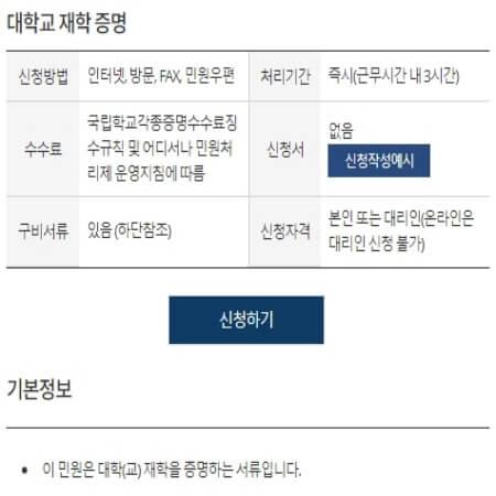 정부24 대학교 재학증명서 인터넷발급