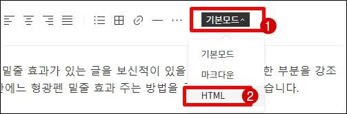 티스토리-기본모드-HTML