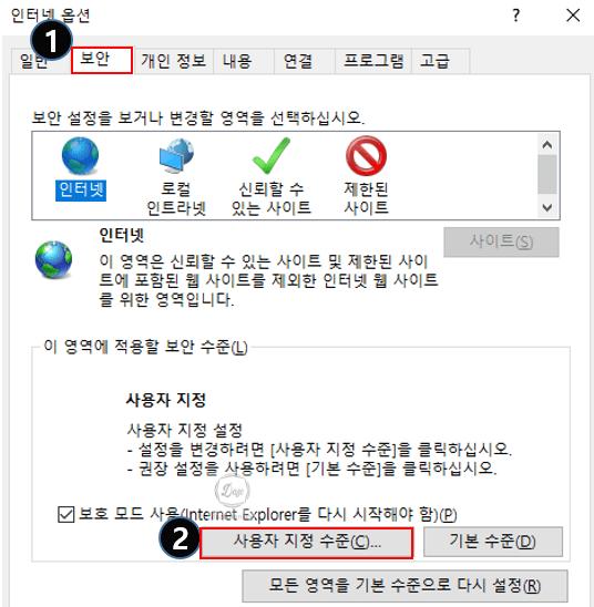 인터넷-익스플로러-사용자-지정-수준