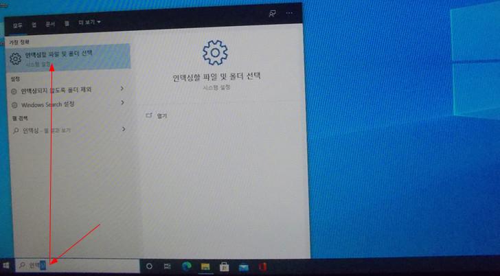 윈도우10 입력창에 인덱싱 타이핑