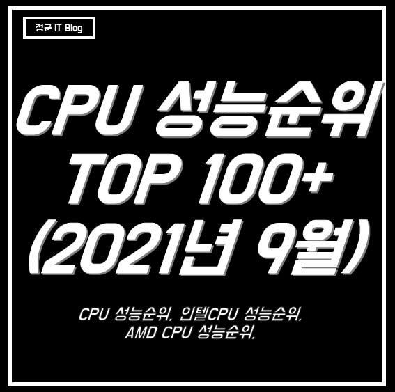 최신 CPU 성능순위표