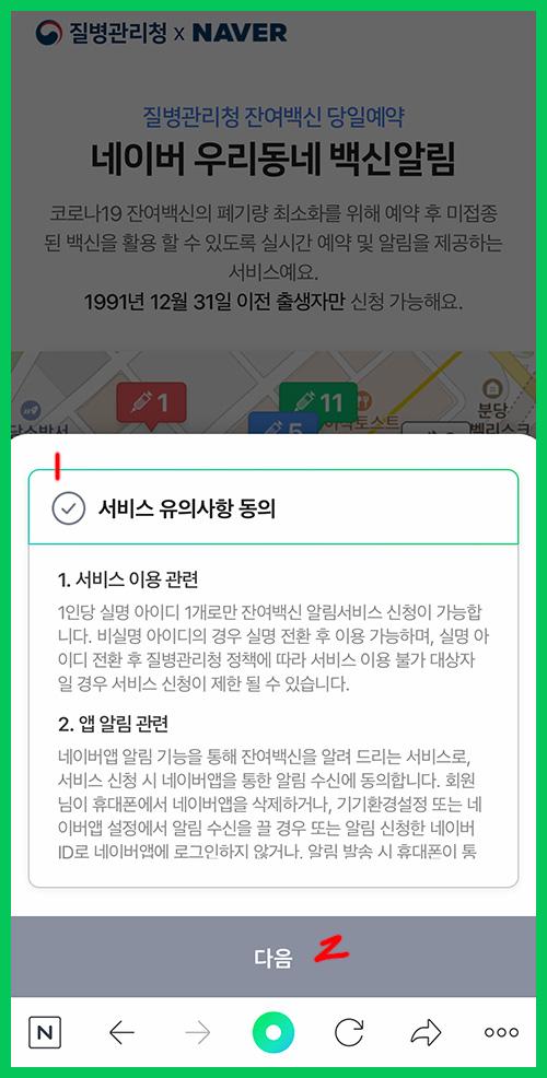 네이버-잔여백신-예약