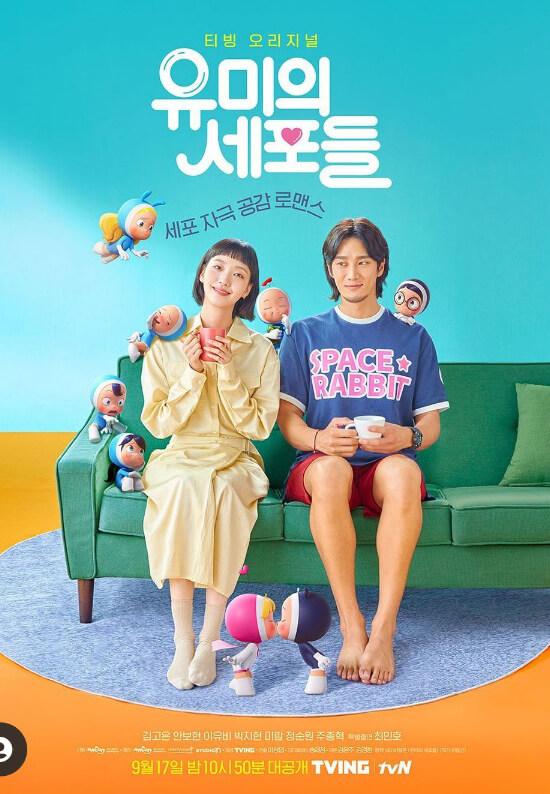 유미의세포들 드라마 포스터