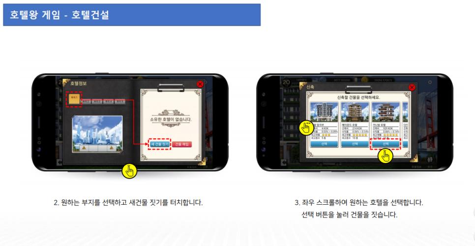 콕플레이(KOK-PLAY) 메뉴얼 4탄 – 호텔왕게임插图6