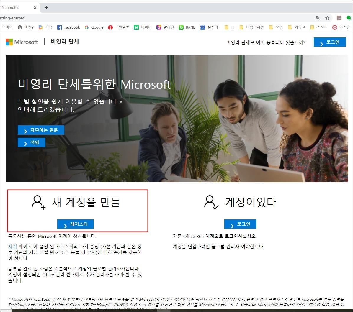 비영리 공짜 MS오피스 365 계정 만들고...사용자 등록