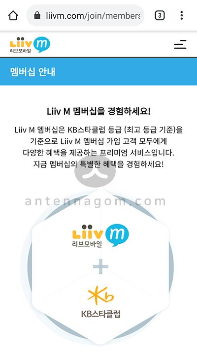 KB LiivM 리브엠 멤버십 가입