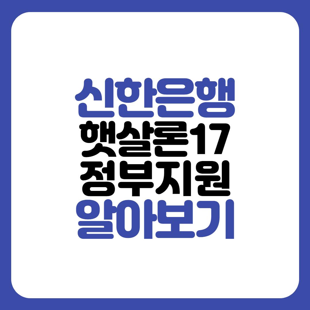 신한은행 햇살론17