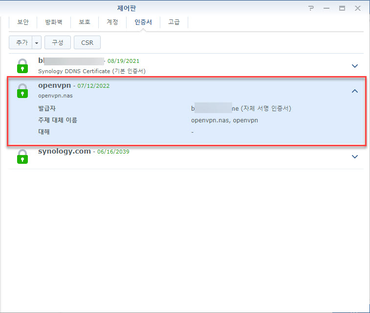 Synology NAS에 만들어진 Self-sign Certificate