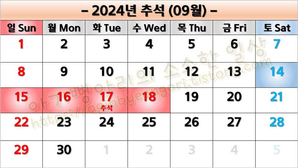 2024년추석