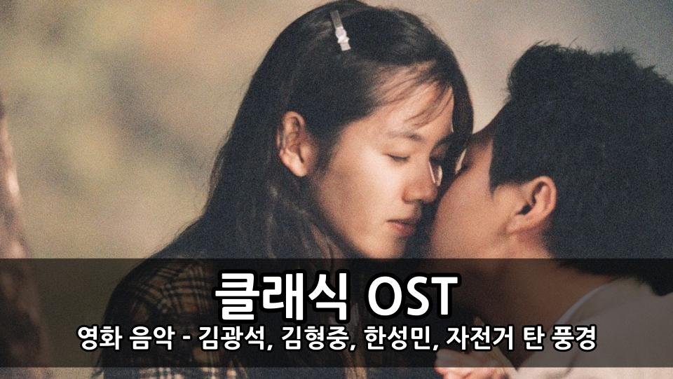 영화 클래식 OST 음악 - 김광석, 김형중, 한성민, 자전거 탄 풍경