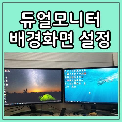 윈도우10-듀얼모니터-배경화면-설정-타이틀