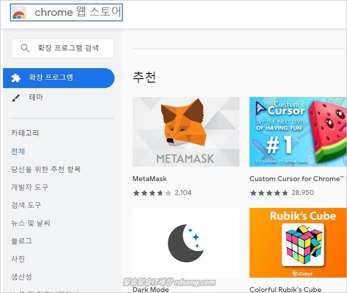 크롬 웹스토어 확장프로그램 검색 불가 해결 vpn 이용