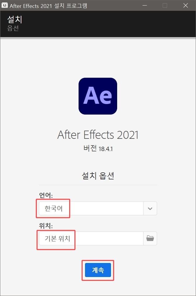 애프터이펙트 2021 리팩