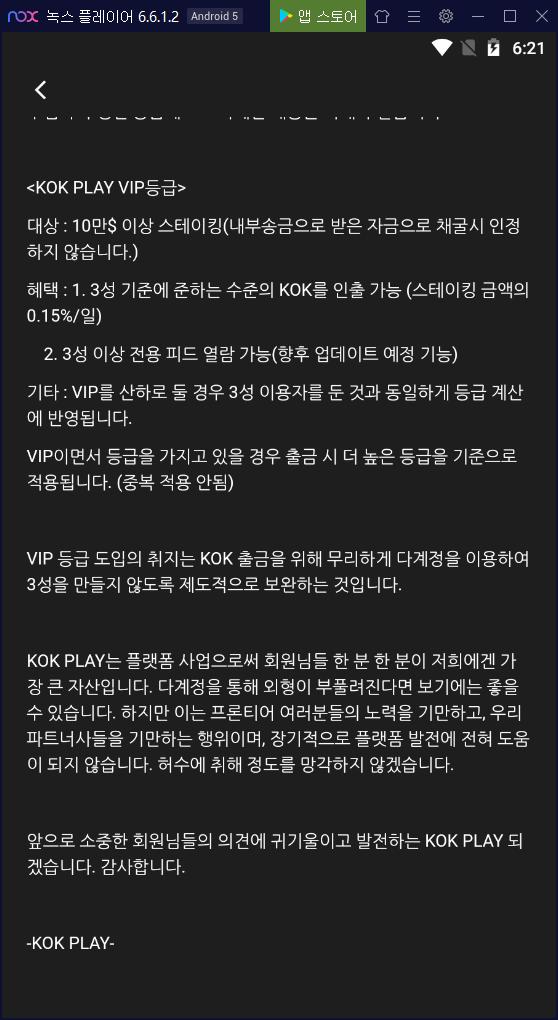 콕플레이(KOK-PLAY) 메뉴얼 5편 – VIP 계정插图8