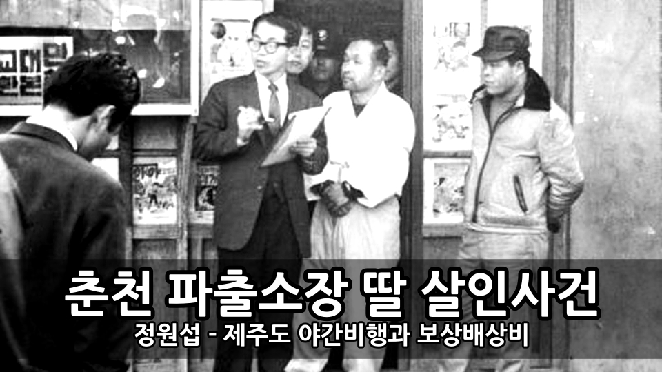 춘천 파출소장 딸 살인사건과 정원섭 - 제주도 야간비행과 보상배상비