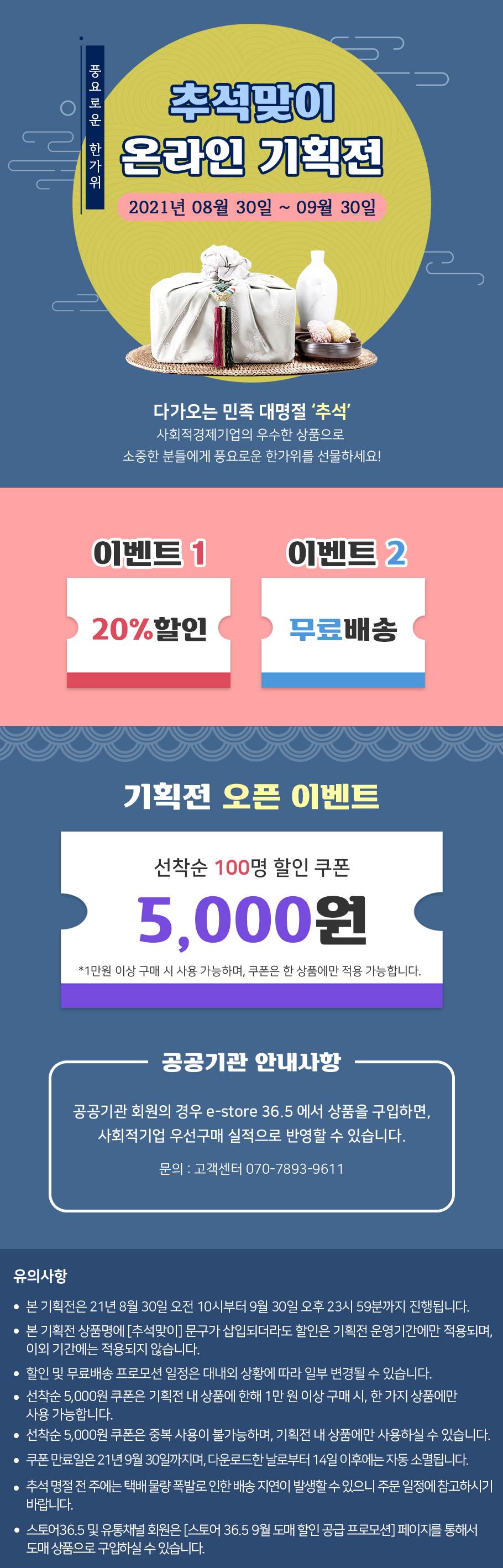 e-store 36.5 추석맞이 온라인 기획전 안내(8.30.~9.30.)
