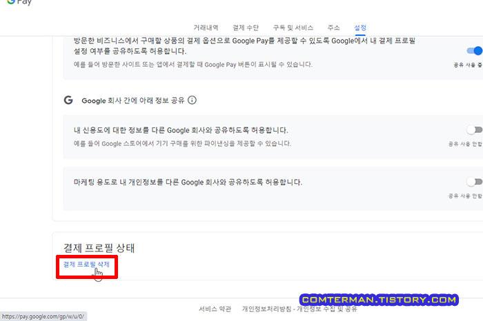 구글 페이 결제 프로필 삭제