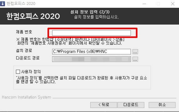 한글2020-설치화면